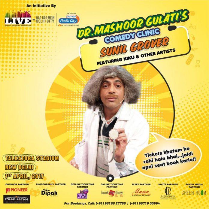 Dr.-Mashoor-Gulatis-Comedy-Clinic-Sunil-Grover