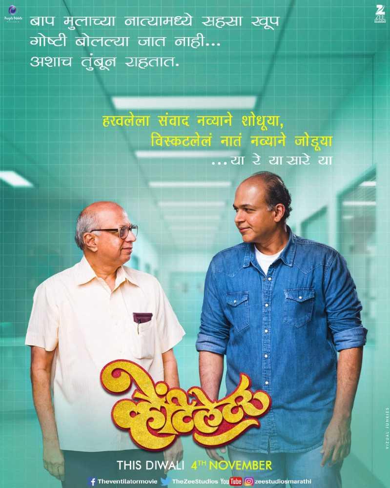 Ventilator movie poster