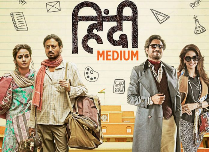 Hindi-Medium-release-date-postponed