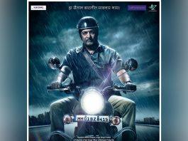 Ajay Devgn unveils first poster of his Marathi venture Aapla Manus