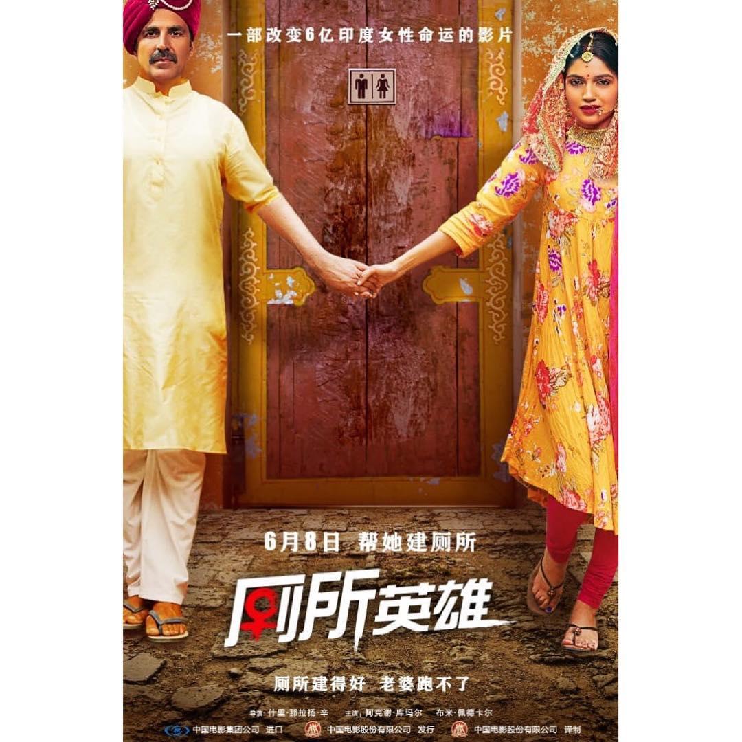 Toilet Ek Prem Katha releases in China as Toilet Hero