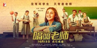 Rani Mukerji's Hichki mints Rs. 102 crores at Chinese box office