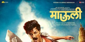 Riteish Deshmukh starrer Mauli official trailer out now