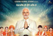 PM Narendra Modi film release pre-poned
