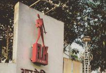 Iconic R.K. Studios of Mumbai purchased by Godrej Properties Ltd