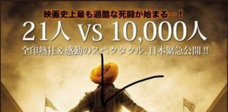 Kesari all set to be released in Japan