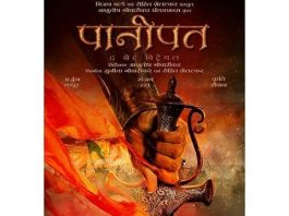 Panipat official trailer not now!