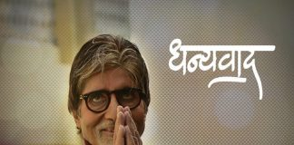 Amitabh Bachchan discharged from hospital after testing negative for coronavirus